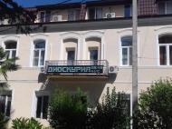 Диоскурия (Dioskuriya), Гостевой дом