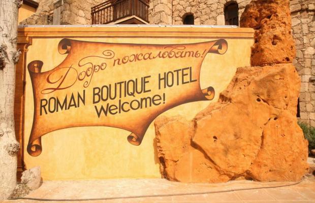 фотографии отеля Roman Boutique Hotel изображение №59