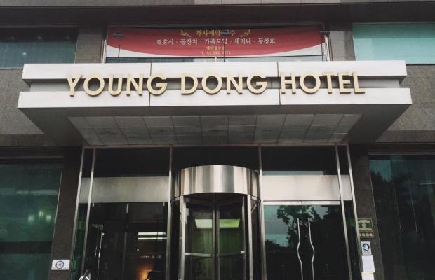 фото Young Dong Hotel изображение №22