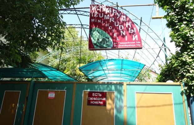 фотографии отеля Изумрудный (Izumrudnyj) изображение №11