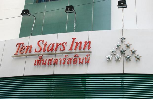 фото Ten Stars Inn Hotel изображение №18