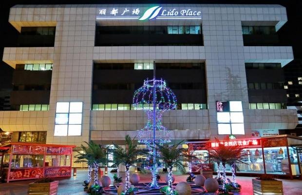 фото отеля Metropark Lido Hotel (ex. Holiday Inn Lido Beijing) изображение №9