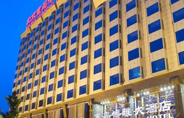 фото отеля Beijing Huandao Boya изображение №9