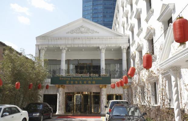 фото отеля Dong Chang'an изображение №1