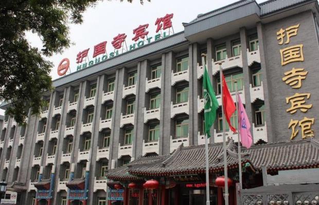 фото отеля Huguosi изображение №1