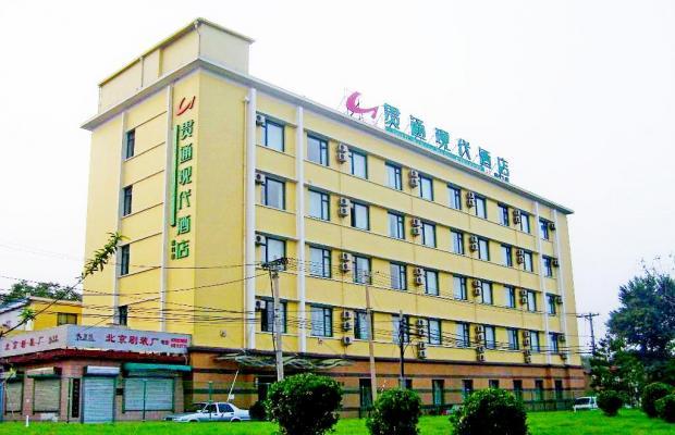 фото отеля Beijing GOTO Modern Hotel - Qianmen изображение №1