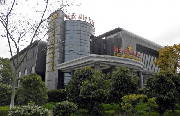 фотографии отеля Lihao International изображение №3