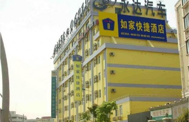фото отеля Home Inn Shanghai Hongqiao Beihong Road Beixinjing Metro Station изображение №1